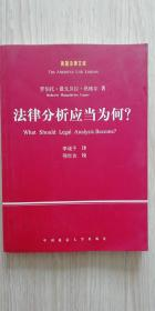 法律分析应当为何?