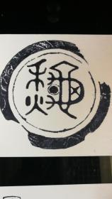 夏秋,书籍插图设计原稿4幅佚名