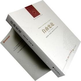 自由史论(修订版) 约翰·阿克顿 书籍 正版