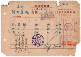 伪满洲国税票------ 昭和13年(1938年)哈尔滨市
