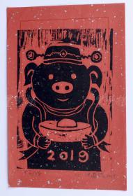 著名当代艺术家、中国当代美术研究院油画院院长 沈敬东2019年贺年限量木刻板画《发财猪》一幅(编号:52/88;尺寸:28.5*18.5cm)  HXTX105530