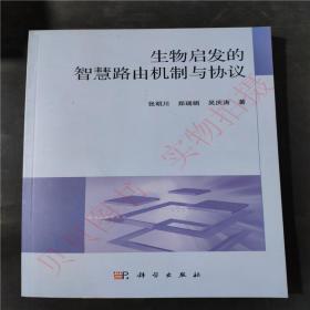 生物启发的智慧路由机制与协议(正版图书)9787030447920