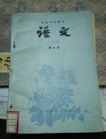 初级中学课本语文第六册