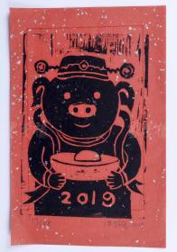 著名当代艺术家、中国当代美术研究院油画院院长 沈敬东2019年贺年限量木刻板画《发财猪》一幅(编号:53/88;尺寸:28.5*18.5cm)  HXTX105529
