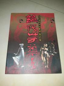 绝代芳华,女性题材国画雕塑艺展