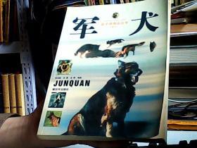金子弹精品丛书--军犬