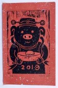 著名当代艺术家、中国当代美术研究院油画院院长 沈敬东2019年贺年限量木刻板画《发财猪》一幅(编号:54/88;尺寸:28.5*18.5cm)  HXTX105528