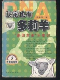 """我家也有多莉羊——""""基因革命""""大事记 (插图本)"""