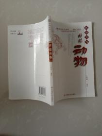 中国民俗文化丛书:祥瑞动物