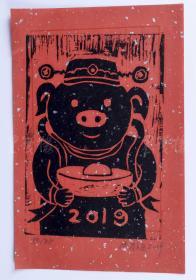 著名当代艺术家、中国当代美术研究院油画院院长 沈敬东2019年贺年限量木刻板画《发财猪》一幅(编号:56/88;尺寸:28.5*18.5cm)  HXTX105444