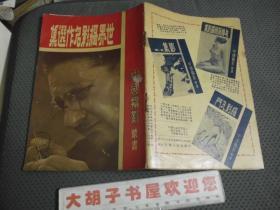 中国摄影丛书   世界摄影名作选集