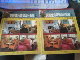 美国室内装饰设计教程(上下册)