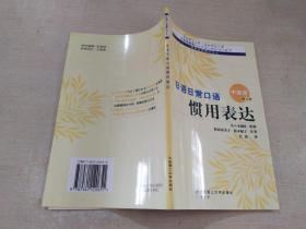 日语日常口语惯用表达 中国语