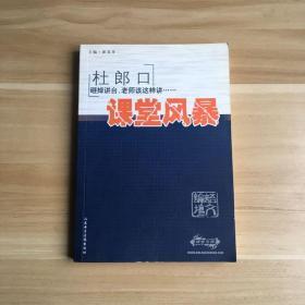 杜郎口课堂风暴:语文·论坛(无光盘)