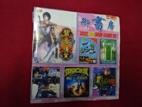 游戏-3CD--御书房-碧雪情天