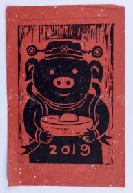 著名当代艺术家、中国当代美术研究院油画院院长 沈敬东2019年贺年限量木刻板画《发财猪》一幅(编号:22/88;尺寸:28.5*18.5cm)HXTX105544
