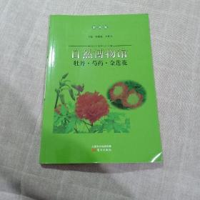 牡丹·芍药·金莲花