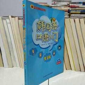 韩国语口语入门(生活篇)