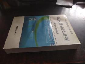 现代劳动经济学—理论与公共政策(当代劳动科学丛书)