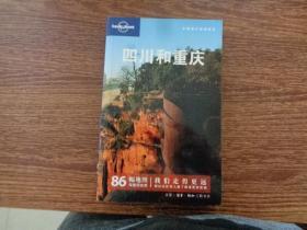 Lonely Planet旅行指南系列 四川和重庆