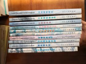 中国新时期中小学教学改革理论与实践丛书 -素质教学论、 尝试教学新论 等(全套10册)