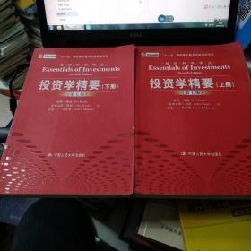 正版特价   现货   投资学精要:(第七版) 上下册  两本合售