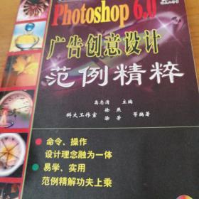 Photoshop 6.0 广告创意设计(含ICD)