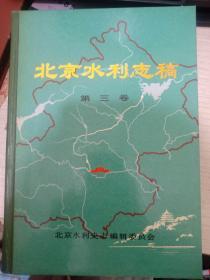 北京水利志稿第三卷