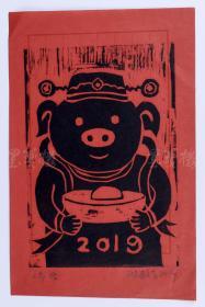 著名当代艺术家、中国当代美术研究院油画院院长 沈敬东2019年贺年限量木刻板画《发财猪》一幅(编号:65/88;尺寸:28.5*18.5cm)  HXTX105541