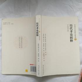 中华孝文化研究集成8·历代孝论辑释:元明清卷