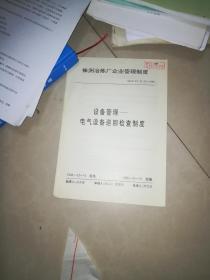 株冶火炬金属股份有限公司 锌1系统烟气制酸工程 项目建议书