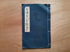 毛泽东肖像集 48页
