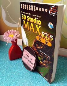 【3D Studio MAX R2.5大全】计算机辅助设计与图形图像制作系列丛书·含光盘1张。机械工业出版社1999年印刷。自然旧,书皮有折痕,书角磕碰、有折痕,最后一页有污渍,书皮略显脏(已打理过)