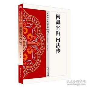 中国佛学经典宝藏:本缘类93·南海寄归内法传