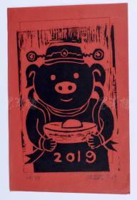 著名当代艺术家、中国当代美术研究院油画院院长 沈敬东2019年贺年限量木刻板画《发财猪》一幅(编号:66/88;尺寸:28.5*18.5cm)  HXTX105540