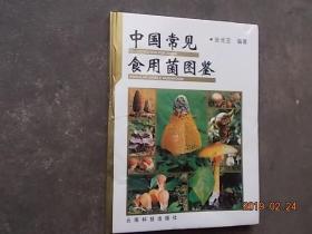 中国常见食用菌图鉴  大16开精装,全铜版纸彩印,图文并茂