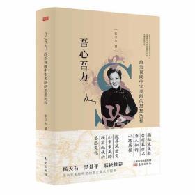 新书--宋美龄与近代中国研究系列:吾心吾力·政治视阈中宋美龄的思想历程