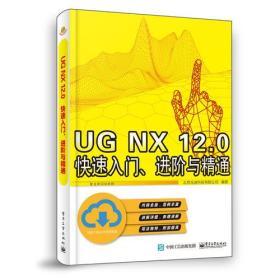 UG NX 12.0 快速入门、进阶与精通