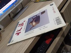 收藏 1997年第3期