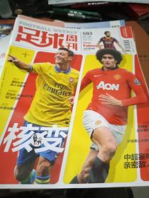 足球周刊 总第593【核变,中超塞帅亲密敌人等