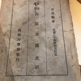 白话本国史全套民国二十四年