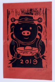 著名当代艺术家、中国当代美术研究院油画院院长 沈敬东2019年贺年限量木刻板画《发财猪》一幅(编号:67/88;尺寸:28.5*18.5cm)  HXTX105539