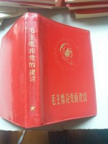 毛主席论党建设