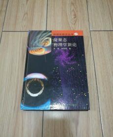 凝聚态物理学新论 (物理学前沿丛书)【冯端 金国钧 签赠本】  (大32开、精装本)