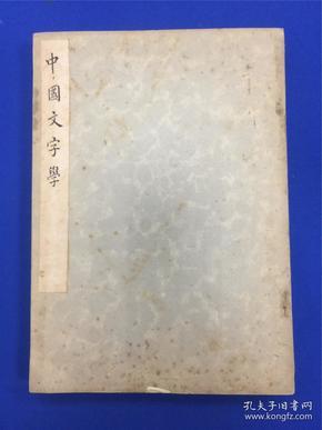 民国日本文求堂据河南光州孙海波手稿影印《中国文字学》巨厚一册全