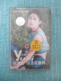 磁带: 徐怀钰 山上花会开
