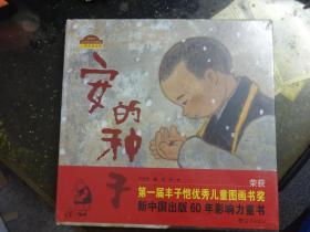 第一届丰子恺优秀儿童图画书奖:安的种子、西西、青蛙与男孩  【三本合售、未开封】