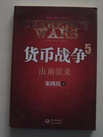 货币战争5【品好,内页干净】
