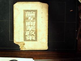 G526 ,红色文献,山东新华书店1949年6月初版《论工商业政策》 一册全,
