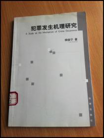 犯罪发生机理研究(馆书)